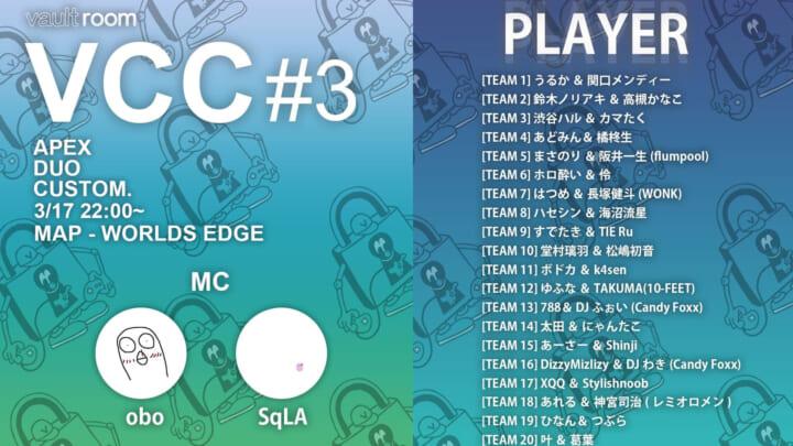 VCC#3参戦サムネイル