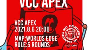 #VCC APEXサムネイル